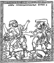russian woodcut of a fistfight from 17th century